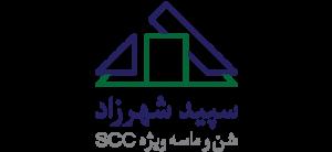 سپید شهرزاد | شن و ماسه بتن خود متراکم- مخصوص SCC