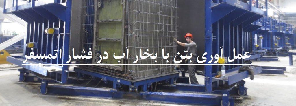 عمل آوری بتن با بخار آب در فشار اتمسفر