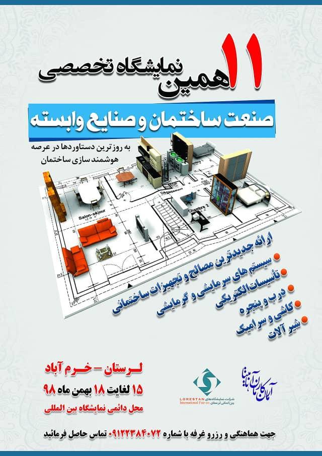 یازدهمین نمایشگاه تخصصی صنعت ساختمان لرستان 4