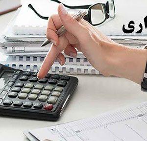 استخدام حسابدار کارخانه بتن