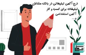 درج آگهی تبلیغاتی برای بانک مشاغل و کسب و کار ، استخدام مهندس عمران، ناظر و محاسب