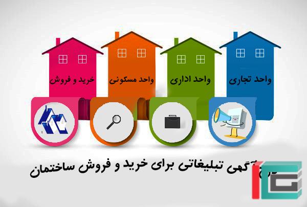 درج-آگهی-تبلیغاتی-برای-خرید-و-فروش-ساختمان
