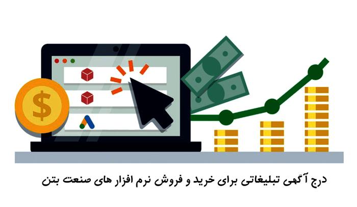 نرم-افزار-های-بتن-فروش-ترانسپورت-انبارداری-حسابداری-مدیریت-عمومی-بتن