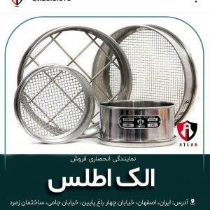 فروش انواع الک آزمایشگاهی اطلس با کیفیت صادراتی