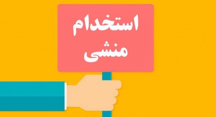 استخدام منشی مدیر عامل در البرز