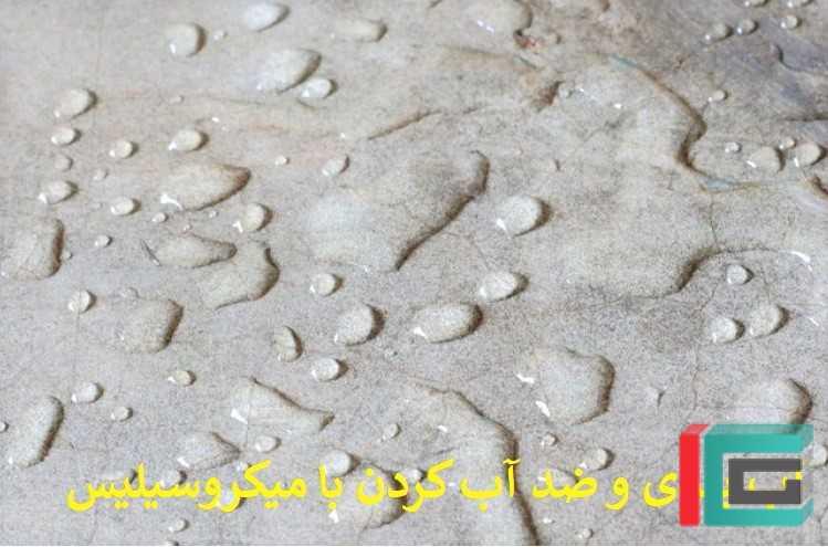 فروش ژل میکرو سیلیس | پودر میکروسیلیکا | میکروسیلیس | میکرو ژل در قزوین