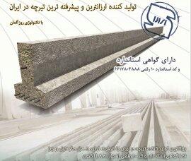 شرکت بتن پیش فشرده ایران bpico