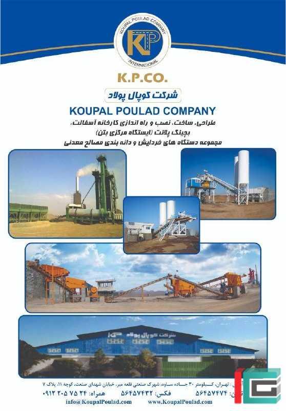 شرکت کوپال پولاد