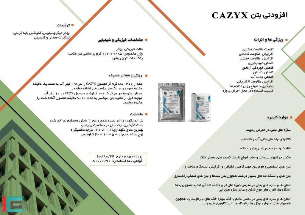 افزودنی بتن کازیکس   CAZYX Concrete Admixture