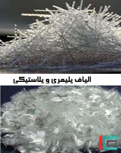 الیاف پلیمری و پلاستیکی در قزوین