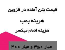 قیمت بتن آماده در قزوین