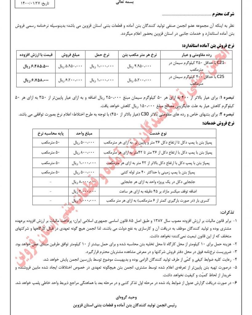 قیمت مصوب بتن آماده 1400 در قزوین