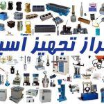 تجهیزات ازمایشگاهی و مقاومت مصالح ساختمانی